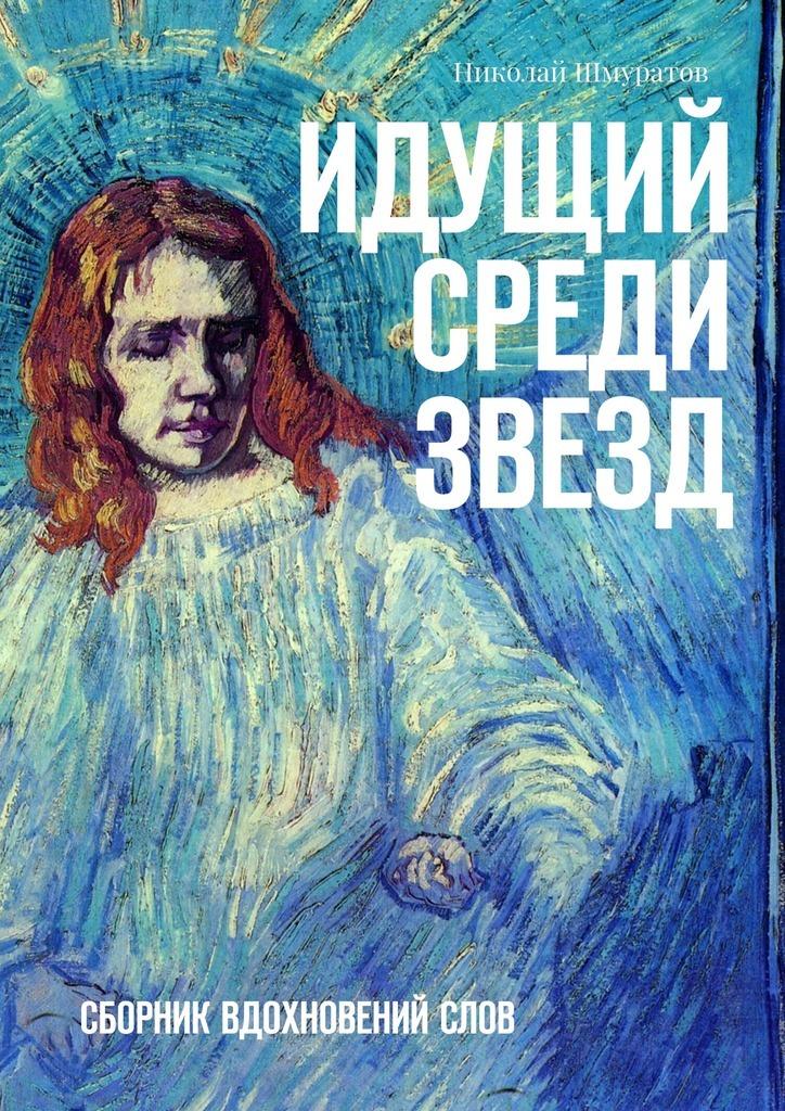 Николай Владимирович Шмуратов Идущий среди звезд. Сборник вдохновенийслов
