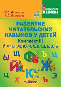 Иншакова, О. Б.  - Развитие читательских навыков у детей. Комплект III