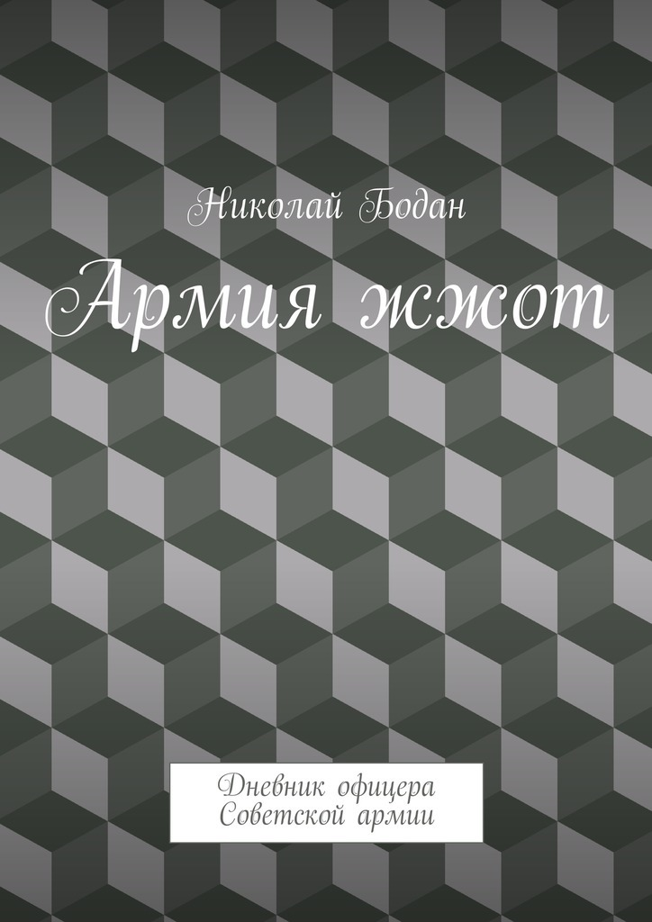 Николай Бодан Армияжжот. Дневник офицера Советской армии