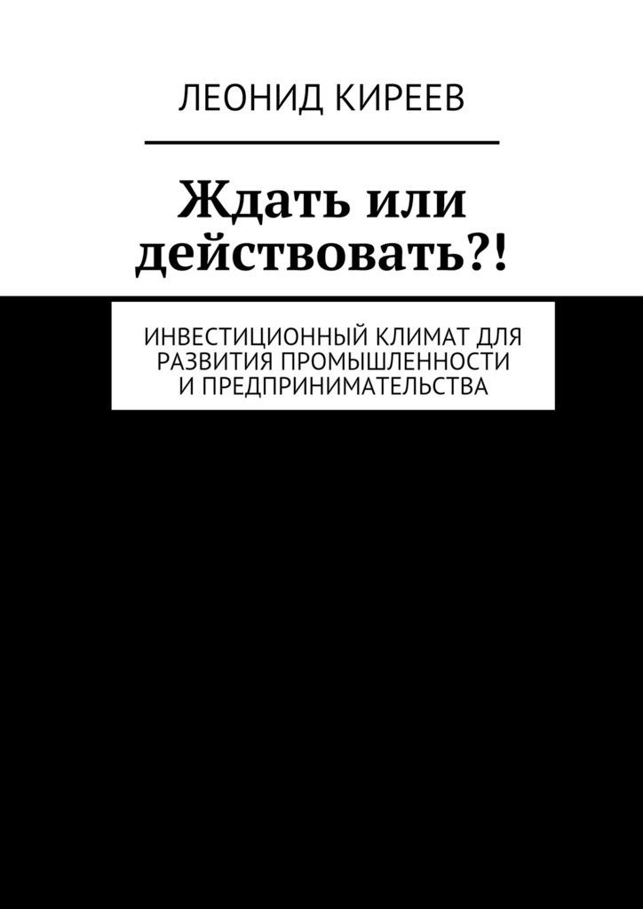 Леонид Григорьевич Киреев бесплатно
