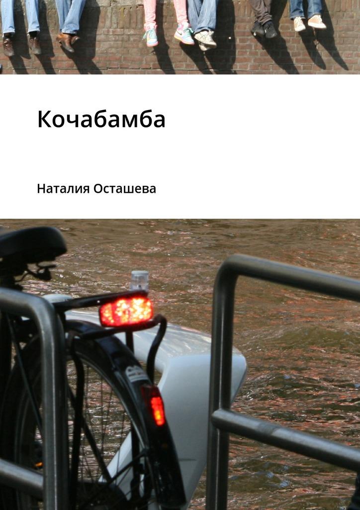 Наталия Осташева Кочабамба о чем мечтать как понять чего хочешь на самом деле и как этого добиться