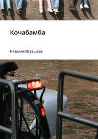 Наталия Осташева - Кочабамба