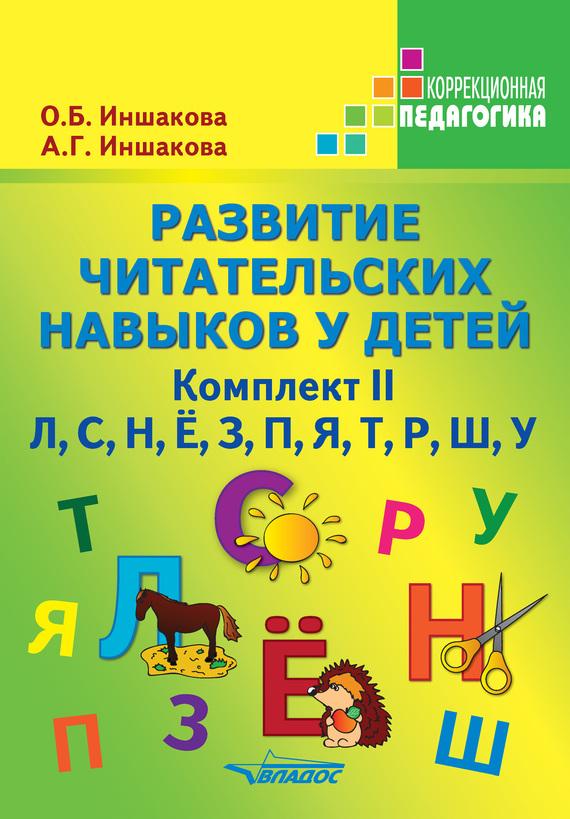 Обложка книги Развитие читательских навыков у детей. Комплект II, автор Иншакова, О. Б.