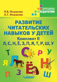 Иншакова, О. Б.  - Развитие читательских навыков у детей. Комплект II