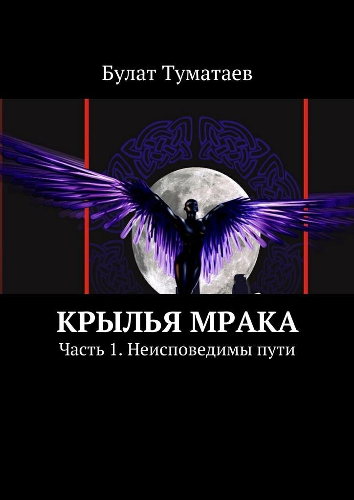 Крылья мрака. Часть 1. Неисповедимы пути