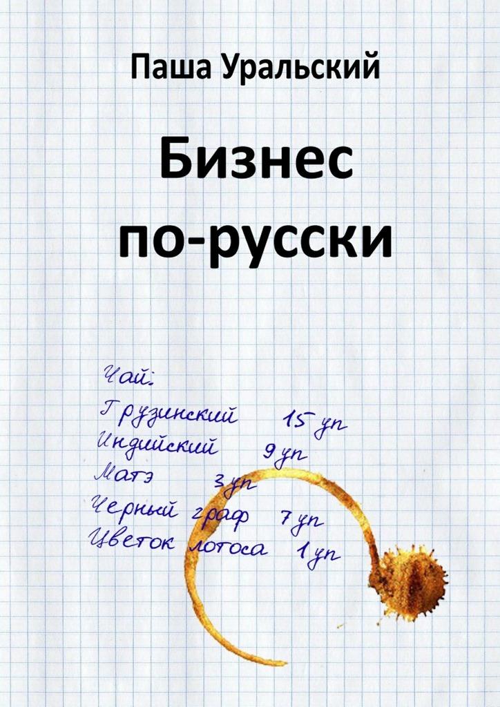 занимательное описание в книге Паша Уральский