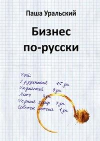 Уральский, Паша  - Бизнес по-русски