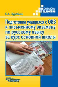 Зуробьян, С. А.  - Подготовка учащихся с ОВЗ к письменному экзамену по русскому языку за курс основной школы
