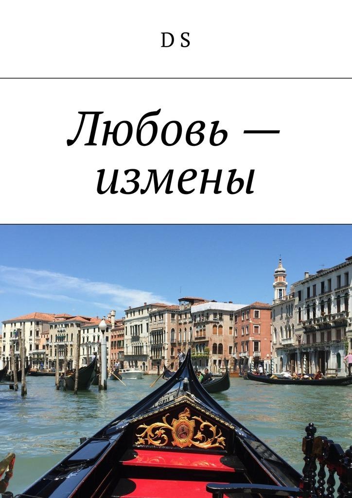 Обложка книги Любовь– измены, автор S, D