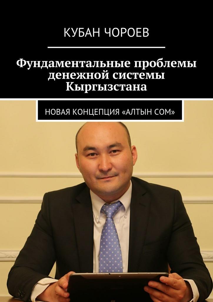 Скачать Фундаментальные проблемы денежной системы Кыргызстана. Новая концепция Алтын сом быстро