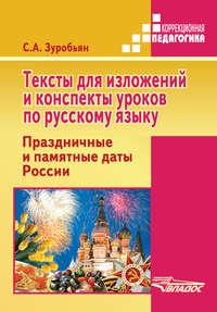 Зуробьян, С. А.  - Тексты для изложений и конспекты уроков по русскому языку. Праздничные и памятные даты России