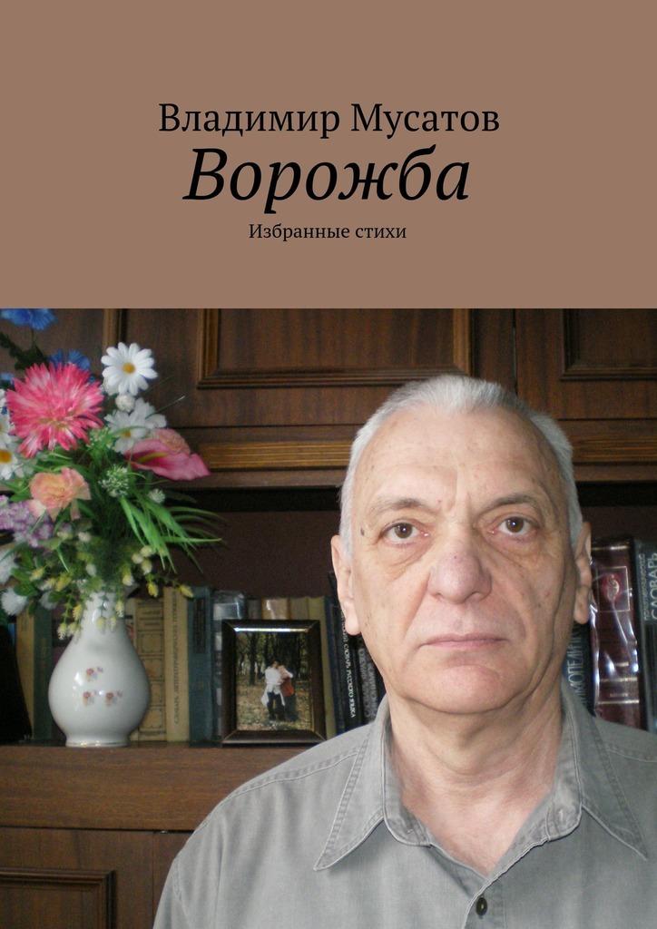 Владимир Мусатов Ворожба. Избранные стихи избранные стихи