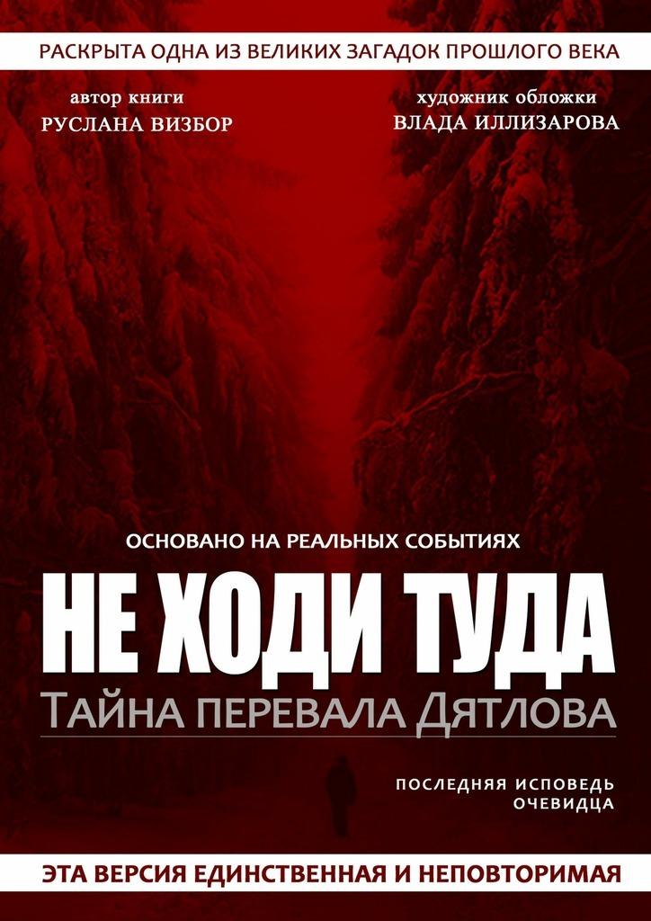 Руслана Визбор бесплатно