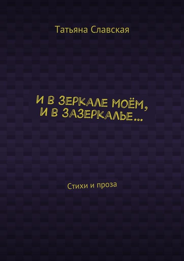 Татьяна Славская