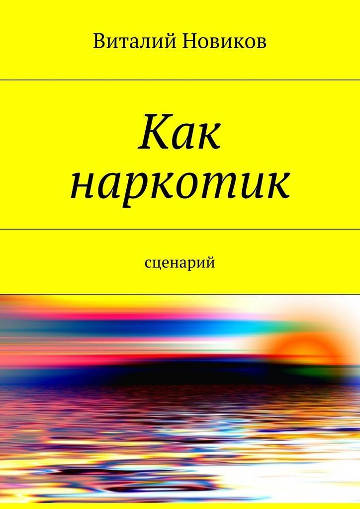 Виталий Новиков бесплатно