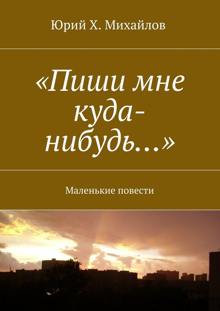 интригующее повествование в книге Юрий Михайлов