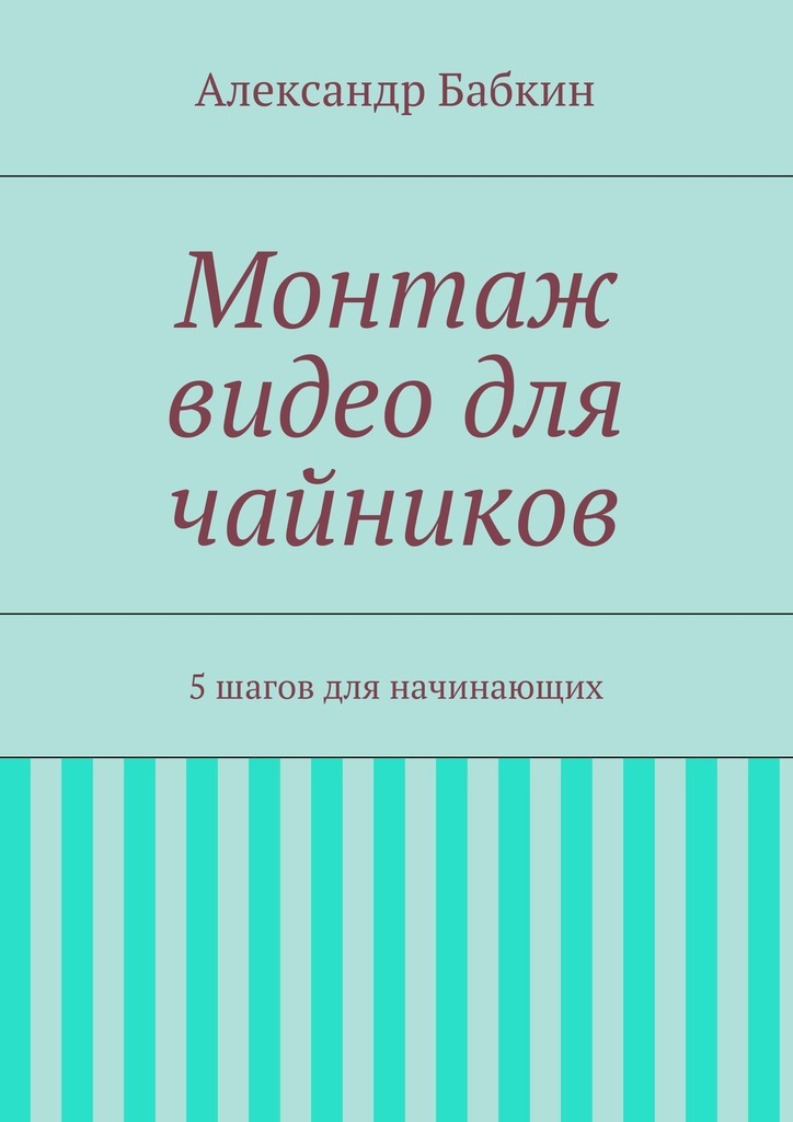 Александр Бабкин Монтаж видео для чайников. 5шагов для начинающих