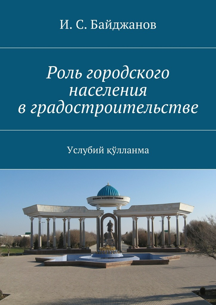 И. С. Байджанов Роль городского населения вградостроительстве. Услубий қўлланма цена