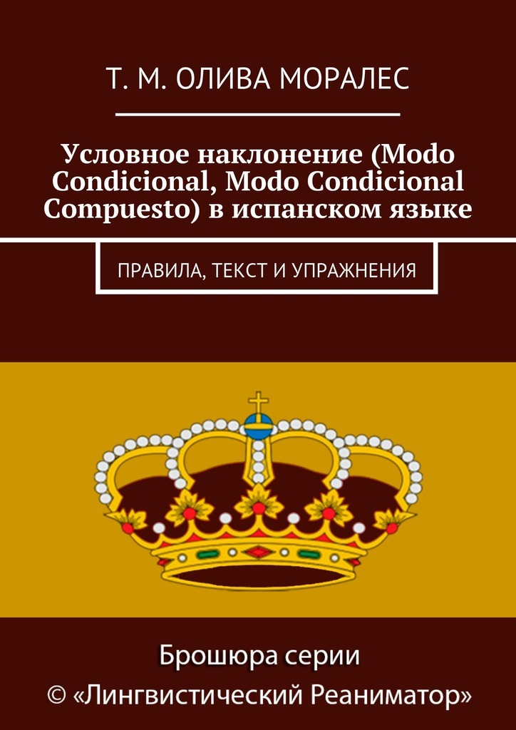 Татьяна Олива Моралес Условное наклонение (Modo Condicional, Modo Condicional Compuesto) в испанском языке. Правила, текст и упражнения best broadlink rm3 rm pro rm mini3 smart home automation wifi ir rf universal remote controller intelligent for ios ipad android