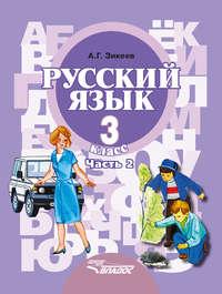 Зикеев, А. Г.  - Русский язык. 3 класс. Часть 2