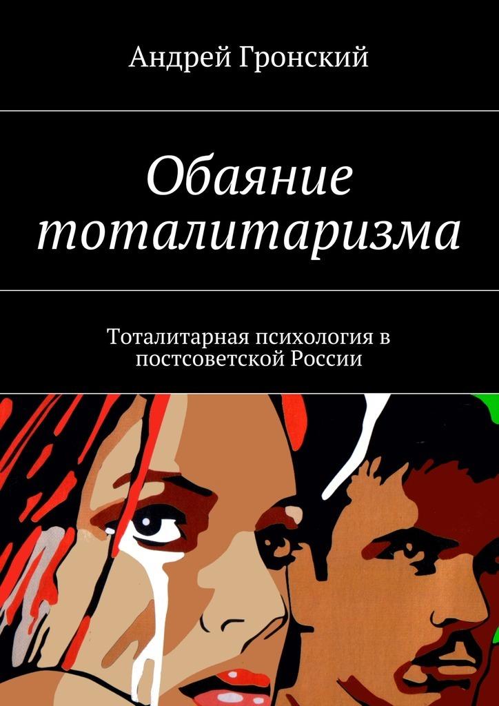 Андрей Гронский бесплатно