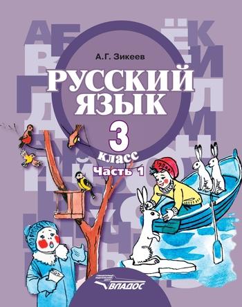 А. Г. Зикеев Русский язык. 3 класс. Часть 1 троцкий л наша первая революция часть ii