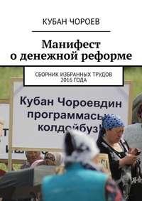 Чороев, Кубан  - Манифест оденежной реформе. Сборник избранных трудов 2016 года