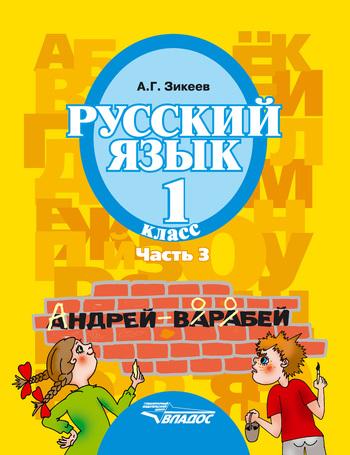 А. Г. Зикеев Русский язык. 1 класс. Часть 3 сефер мишне берура часть ii истолкованное учение