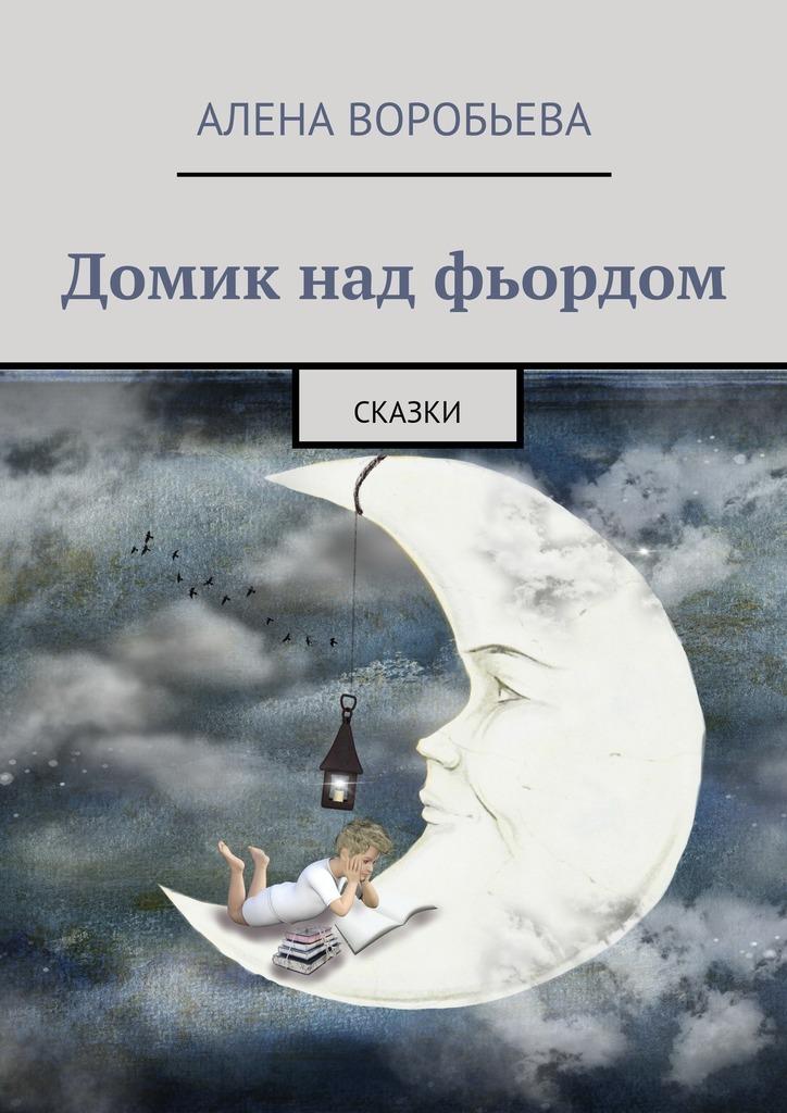 Алена Воробьева бесплатно