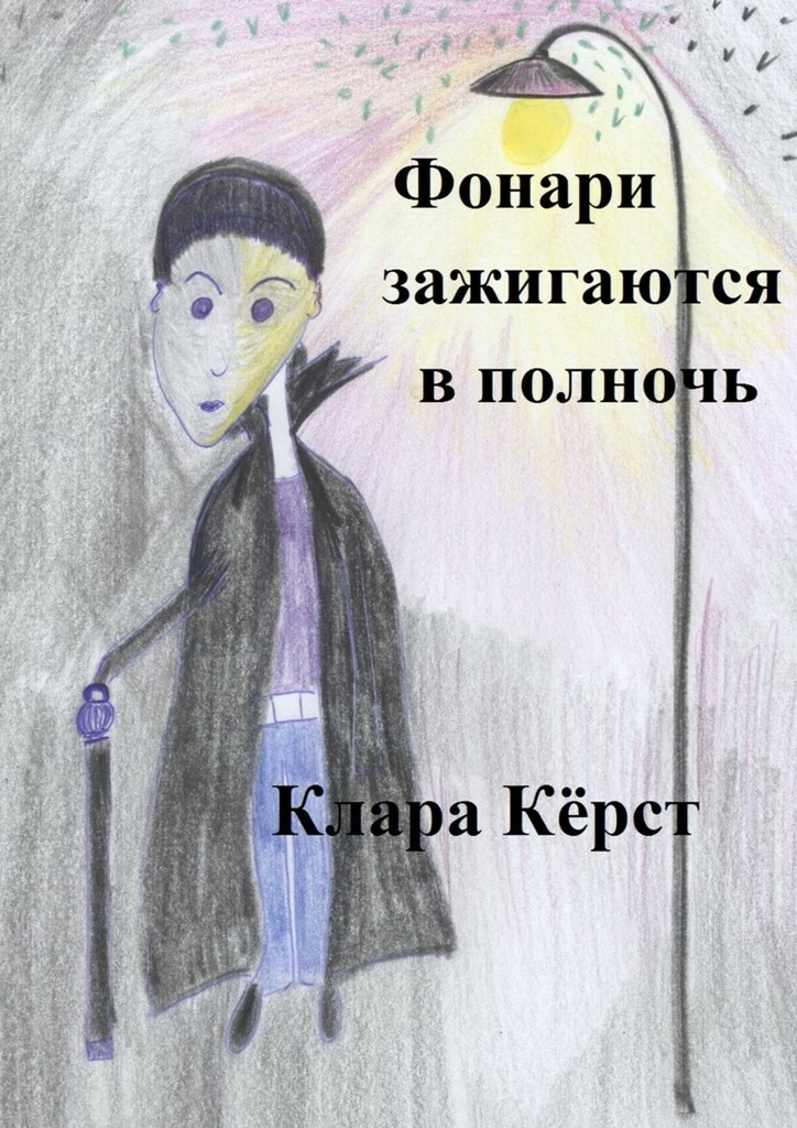 Клара Кёрст Фонари зажигаются в полночь