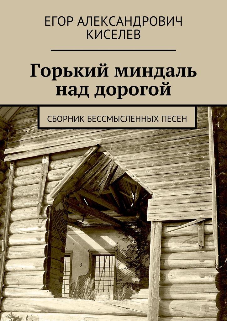 Егор Александрович Киселев бесплатно