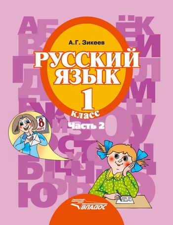 А. Г. Зикеев Русский язык. 1 класс. Часть 2 сефер мишне берура часть ii истолкованное учение