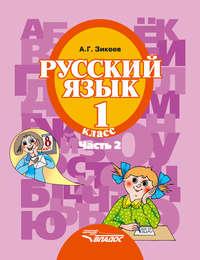 Зикеев, Анатолий Георгиевич  - Русский язык. 1 класс. Часть 2