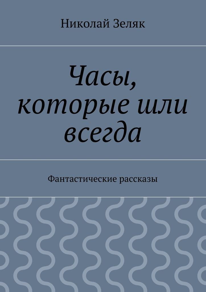 Николай Петрович Зеляк бесплатно