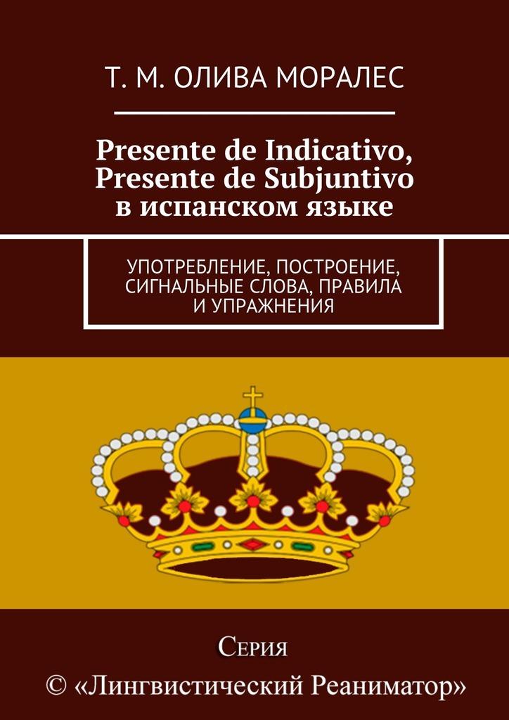 Presente de Indicativo, Presente de Subjuntivo в испанском языке. Употребление, построение, сигнальные слова, правила и упражнения случается взволнованно и трагически