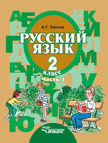 Русский язык. 2 класс. происходит активно и целеустремленно