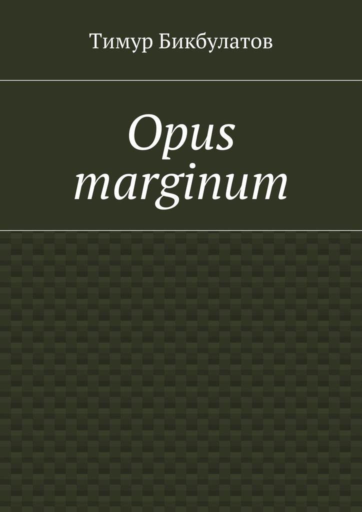 Opus marginum