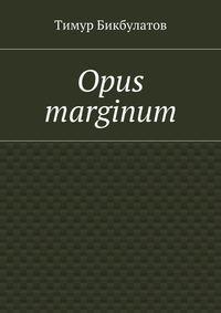 Бикбулатов, Тимур  - Opus marginum