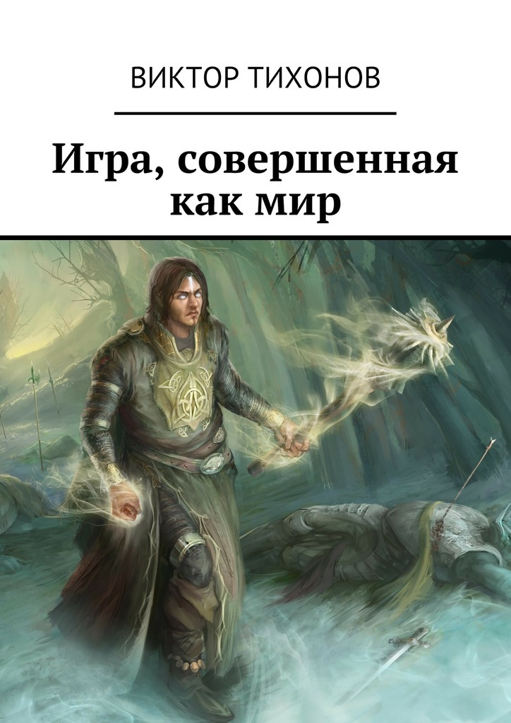 Игра, совершенная какмир ( Виктор Тихонов  )