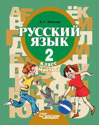Зикеев, А. Г.  - Русский язык. 2 класс. Часть 2