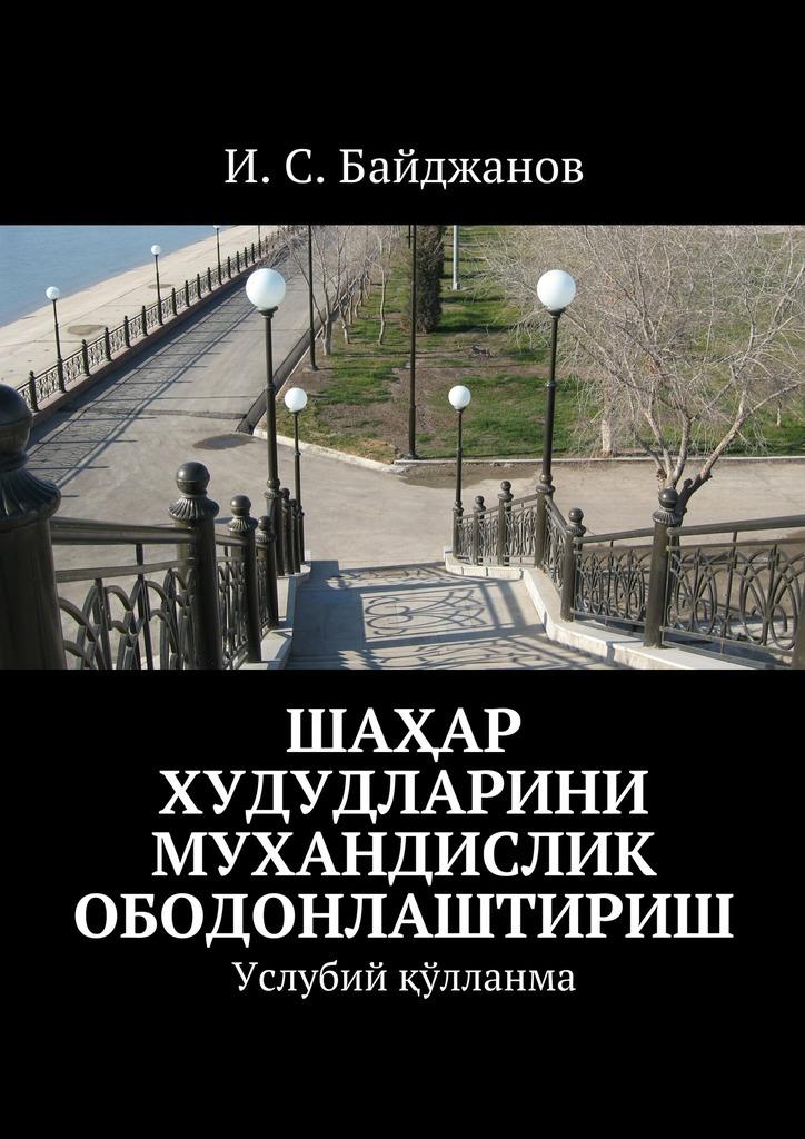 И. С. Байджанов бесплатно