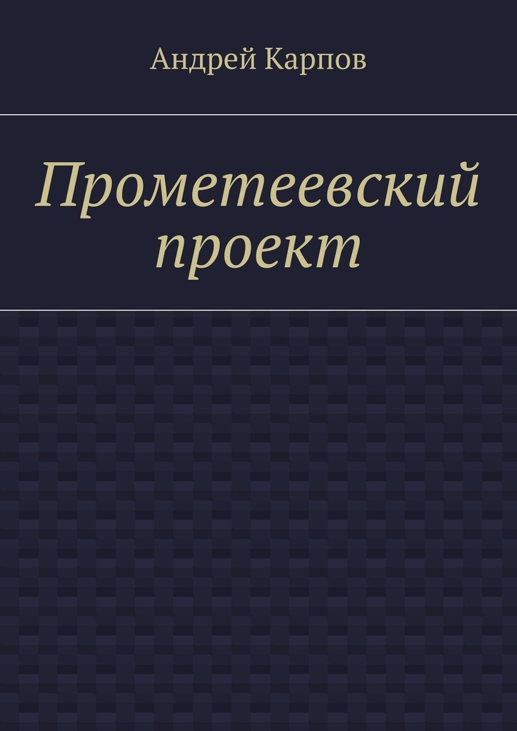 Андрей Карпов Прометеевский проект