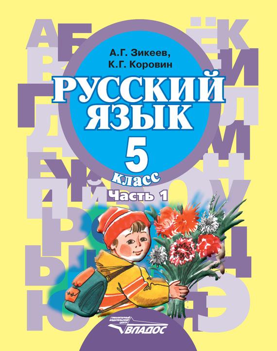 Скачать Русский язык. 5 класс. Часть 1 быстро