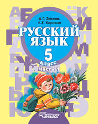 Зикеев, А. Г.  - Русский язык. 5 класс. Часть 1