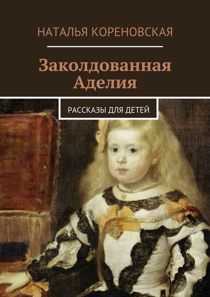 Наталья Кореновская бесплатно