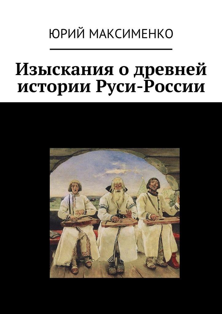 Обложка книги Изыскания о древней истории Руси-России, автор Юрий Максименко
