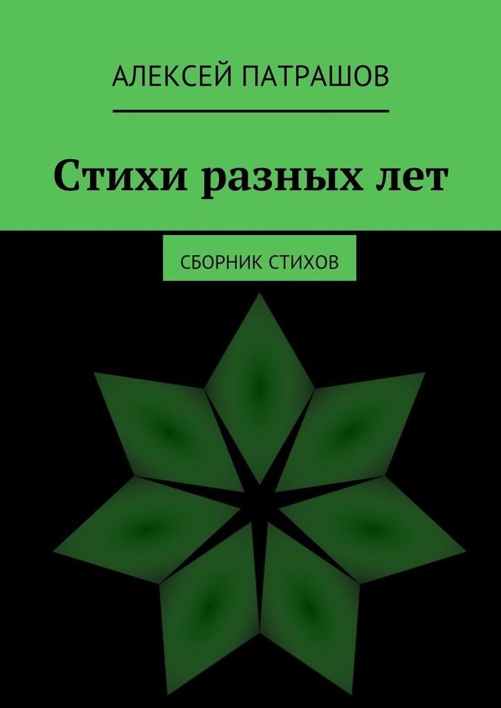 Алексей Патрашов Стихи разныхлет. сборник стихов