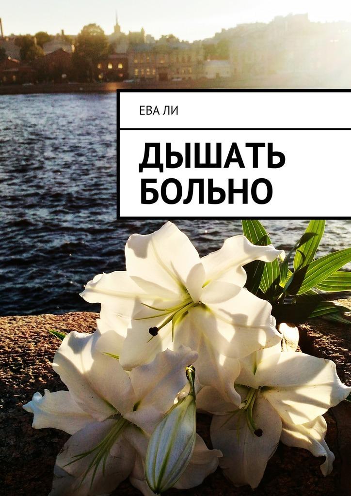 Ева Ли Дышать больно савва ямщиков россия и бесы когда не стало родины моей…