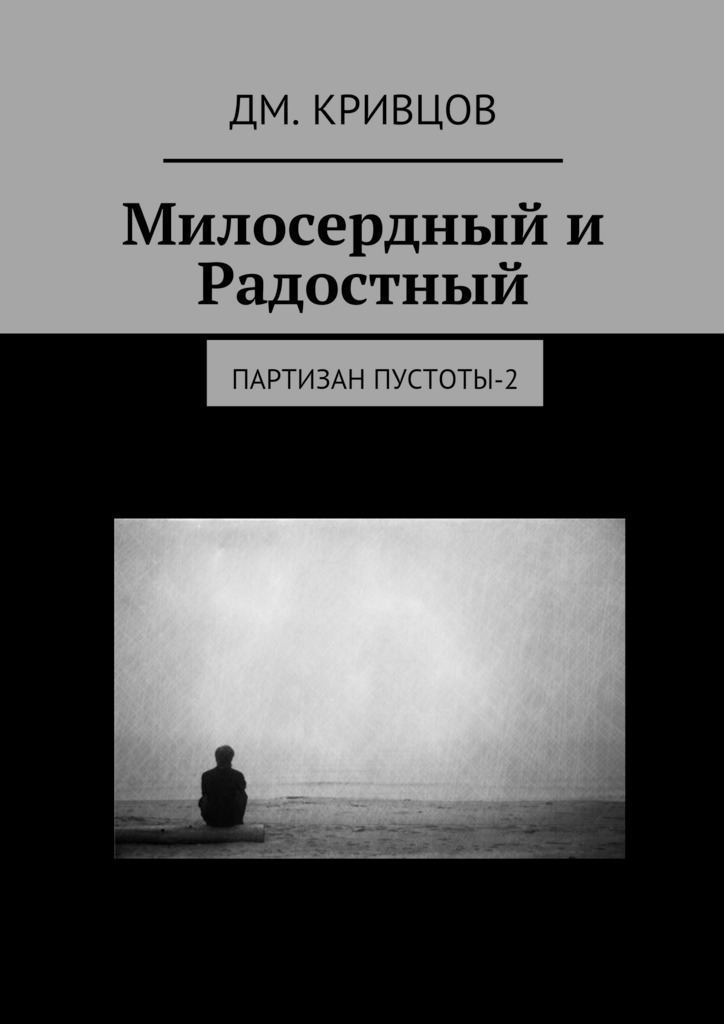 Дм. Кривцов Милосердныйи Радостный. Партизан пустоты-2 ISBN: 9785448322020