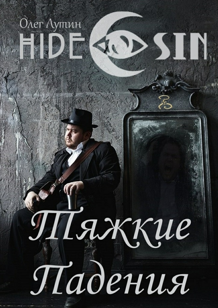 Тяжкие Падения. Серия «Hide &Sin»